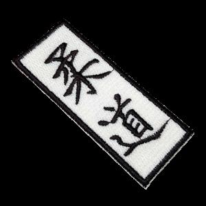 Judo Kanjis Patch Bordado ATM003 Para Kimono