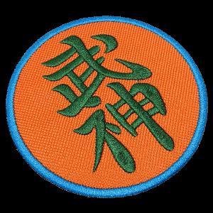 Ninjutsu Ideograma Kanjis ATM143 Patch Bordado Para Kimono