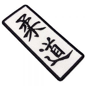 Judo Ideograma Kanjis ATM009 Patch Bordado Para Kimono