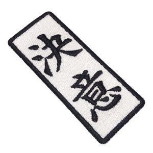 Kanji Determinação Patch Bordado Para Kimono Arte Marcial