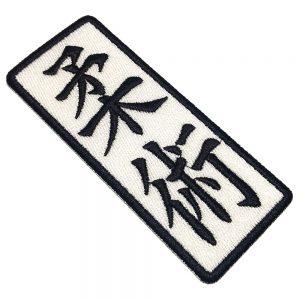 Jiu-Jitsu Kanji Patch Bordado Para Kimono Camisa Jaqueta