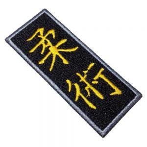 Jiu-Jitsu Kanji Patch Bordado Para Faixa Kimono Camisa