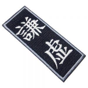 Humildade Kanji Patch Bordado Para Faixa Kimono Camisa Calça