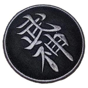 Ninjutsu Kanji Patch Bordado Para Kimono Uniforme Jaqueta